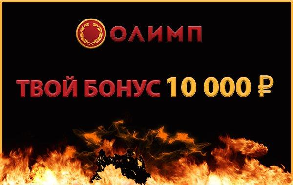 БК Олимп: Бонус на первый депозит 10 000 рублей