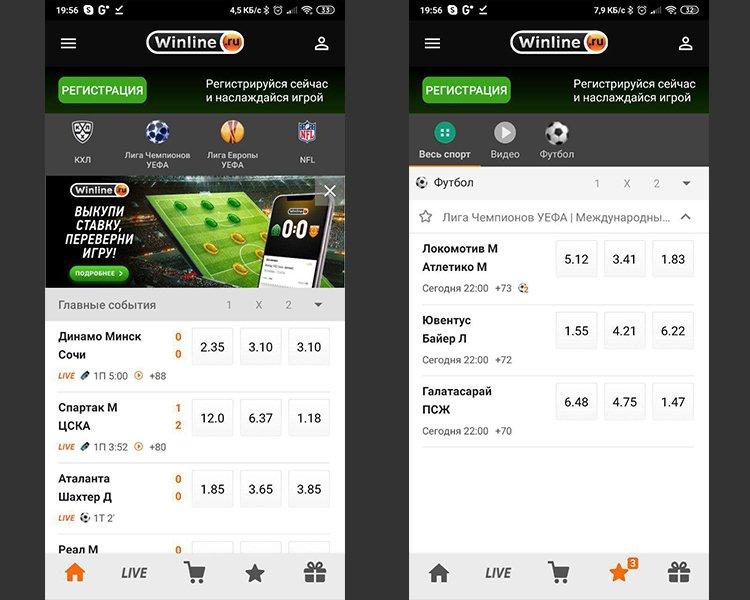 мобильное приложение скачать winline на андроид