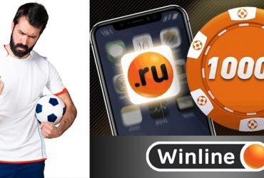 Винлайн: скачай на айфон приложение с фрибетом