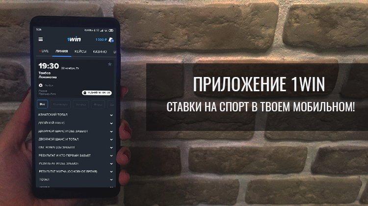 Приложение Ван Вин на телефон (1Win)