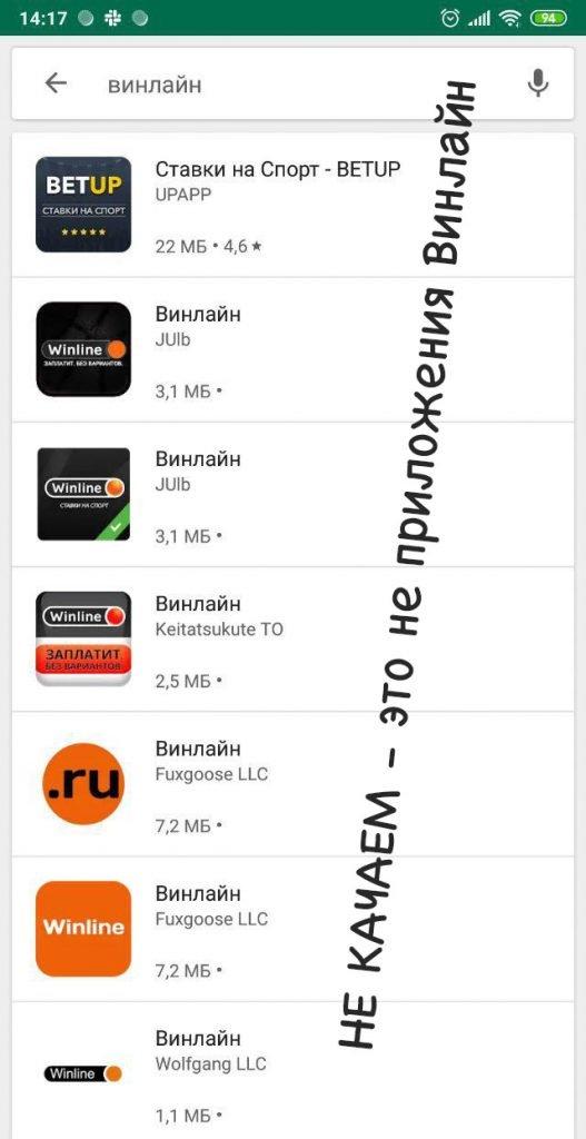 Винлайн приложение скачать на андроид