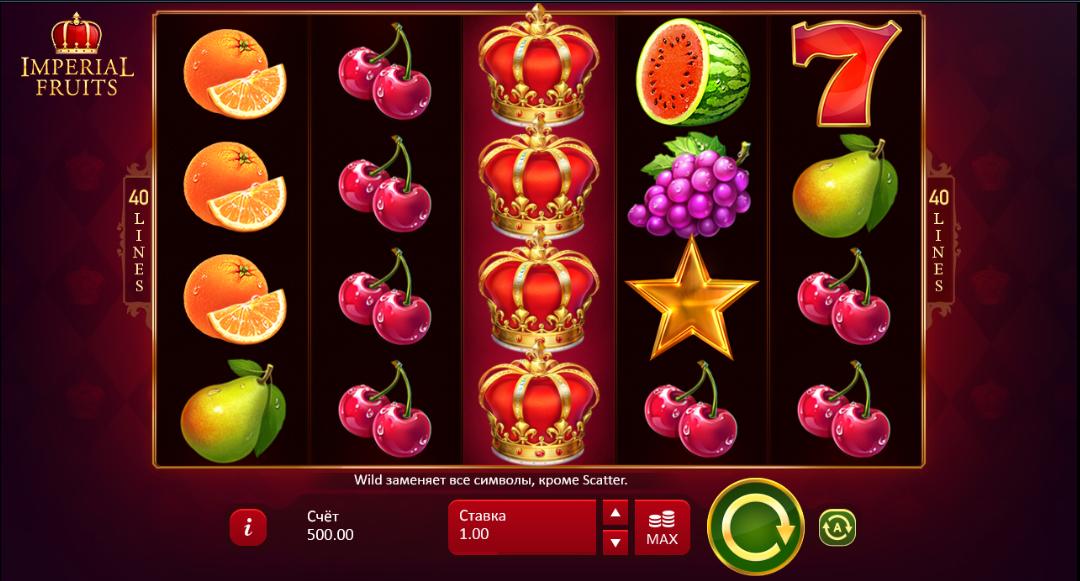 45 фриспинов в 1xbet на игру Imperial fruits