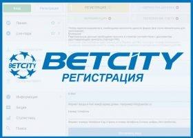 Регистрация в Betcity с бонусом и верификация