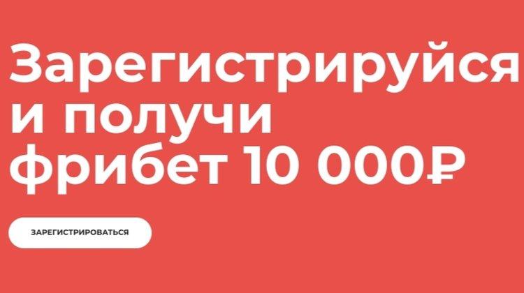 Фрибет при регистрации в Betcity 2021 – условия бонуса