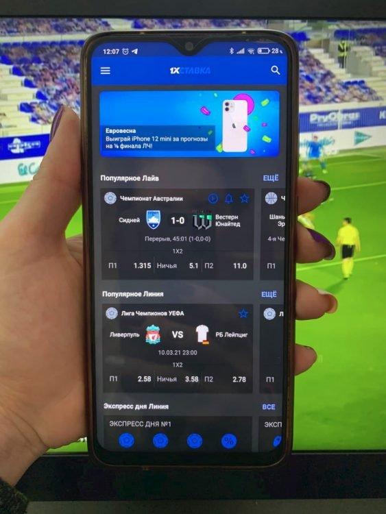 1xstavka мобильное приложение на андроид