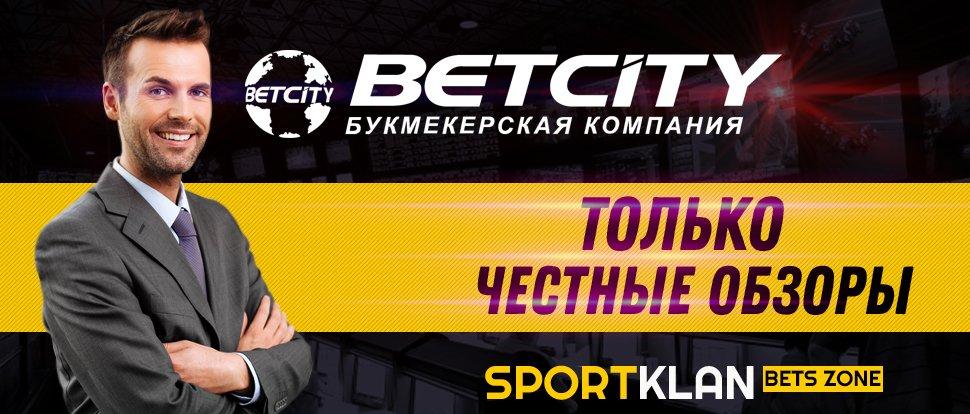 БК Betcity: честный Обзор и Отзывы