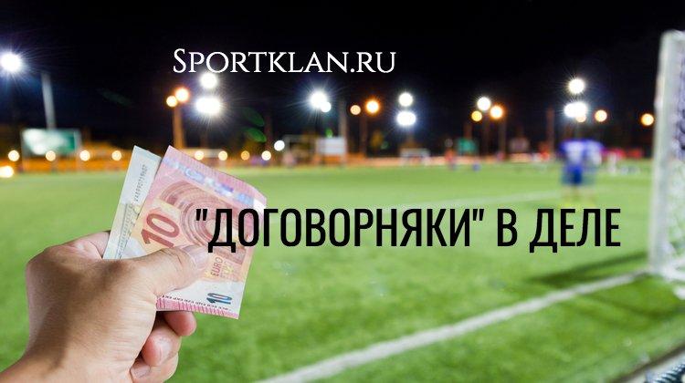 """Тренеры и игроки наказаны за ставки – """"Договорняки"""" в действии"""