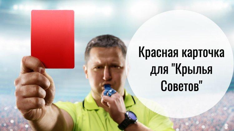 Дело на «Крылья Советов» за рекламу БК Parimatch