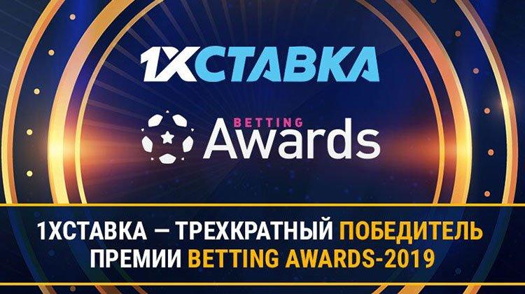 1хСтавка признана лучшей БК года в России