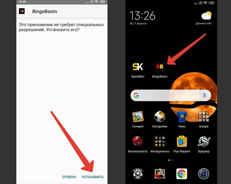 бинго бум приложение на андроид