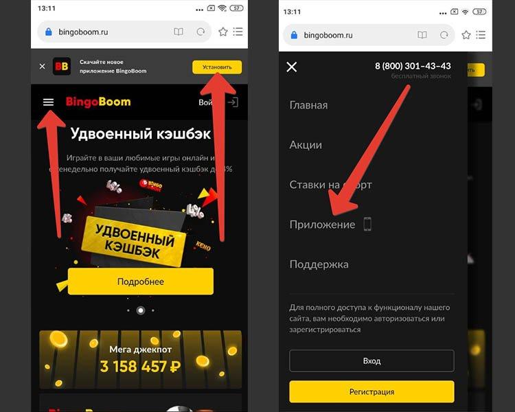 бинго бум скачать приложение на андроид бесплатно