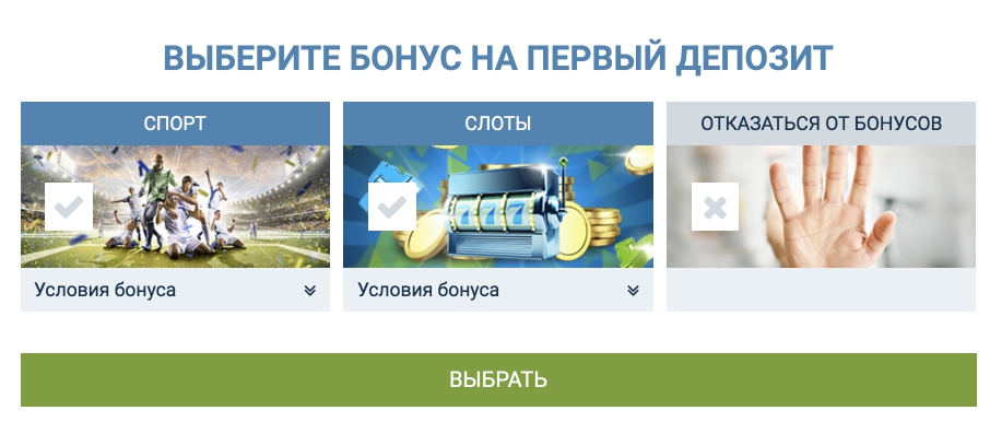 Бонус на депозит xbet