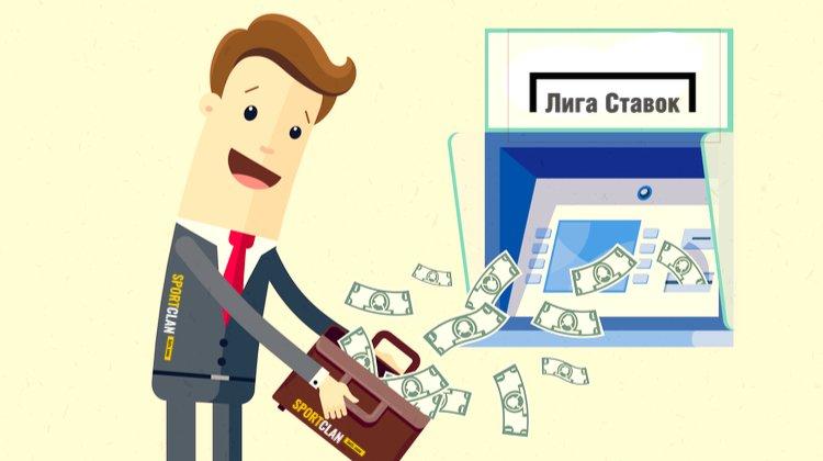 Вывод денег с Лиги Ставок