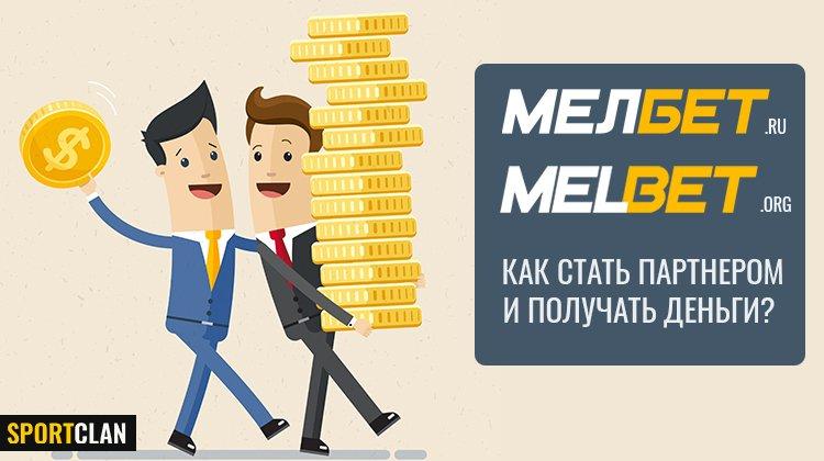 Партнерская программа Мелбет