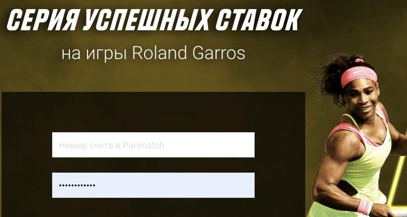 БК Париматч раздаёт бонусы на Roland Garros