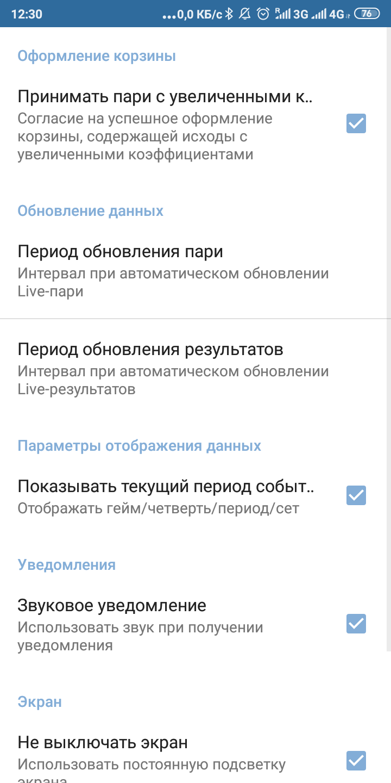приложение betcity android приложение betcity ios