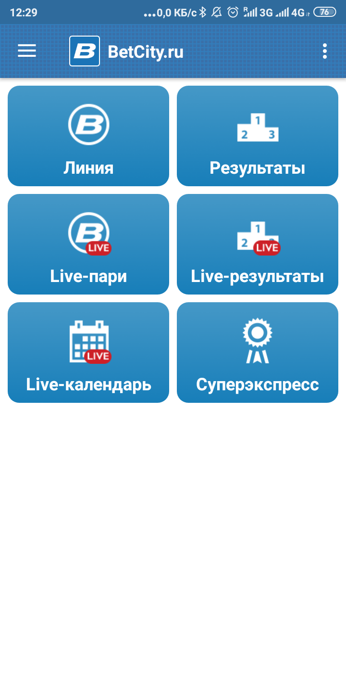 приложение бетсити на андроид приложение бетсити на ios приложение betcity android приложение betcity ios