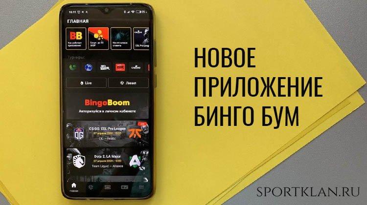 Где и как скачать приложение БК Бинго Бум на Андроид