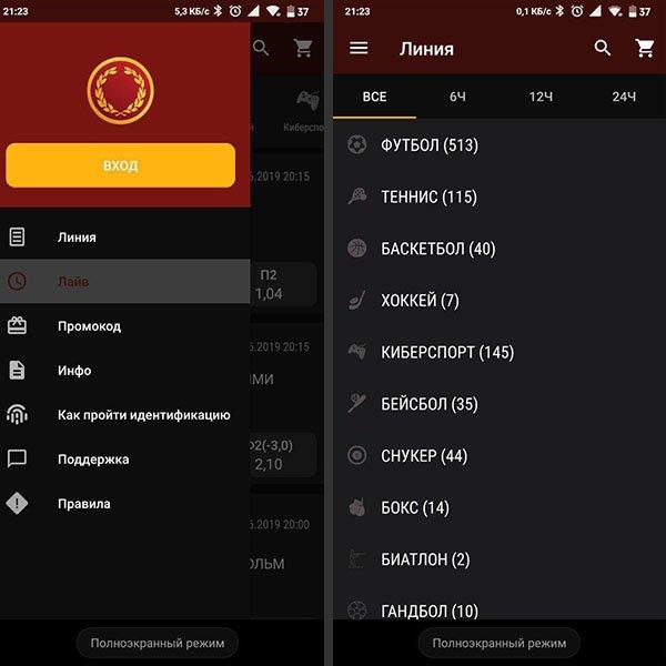 скачать приложение Олимп на андроид и ios