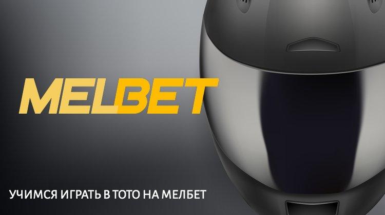 Как играть в ТОТО на MelBet – правила