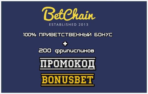 Какой бонус код вводить в казино Betchain