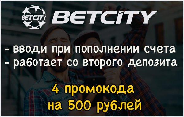 4 промокода Betcity для бонусов