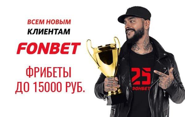 Бонус в Фонбет за регистрацию до 15000 рублей