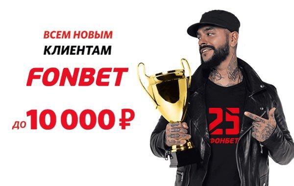 Бонус в Фонбет за регистрацию до 10000 рублей