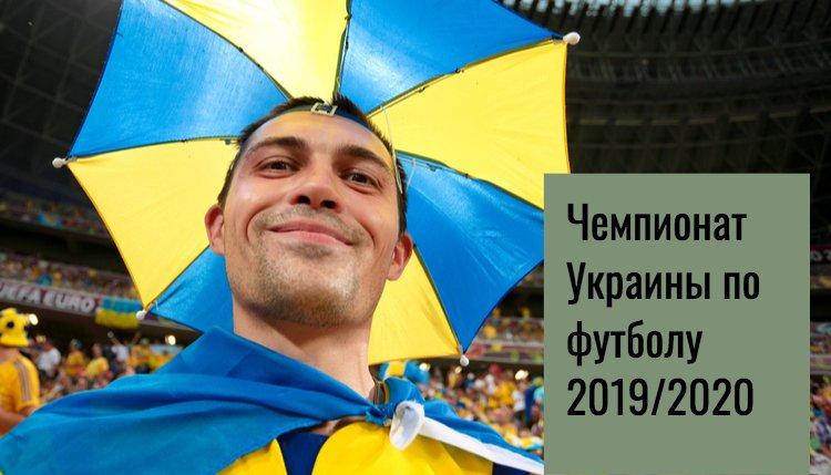 УПЛ и вечное противостояние: Шахтер VS Динамо