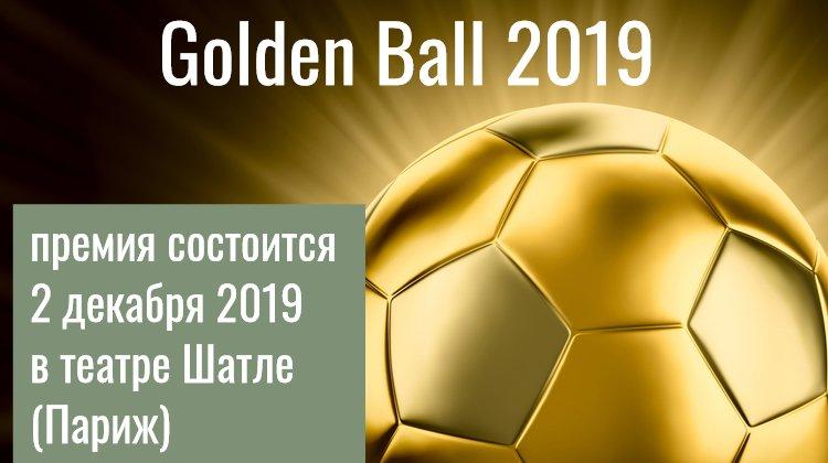 БК Melbet: обладетель Золотого Мяча 2019