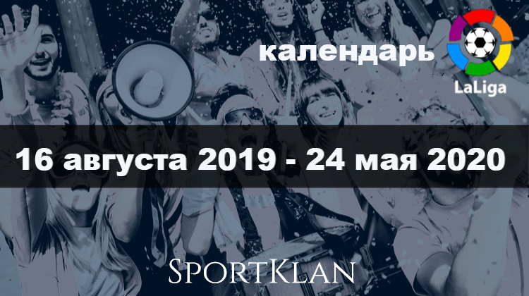 ла лига футбол 2019-2020 календарь