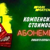 """""""Вернем Деньги поклонникам РПЛ"""" – Париматч"""
