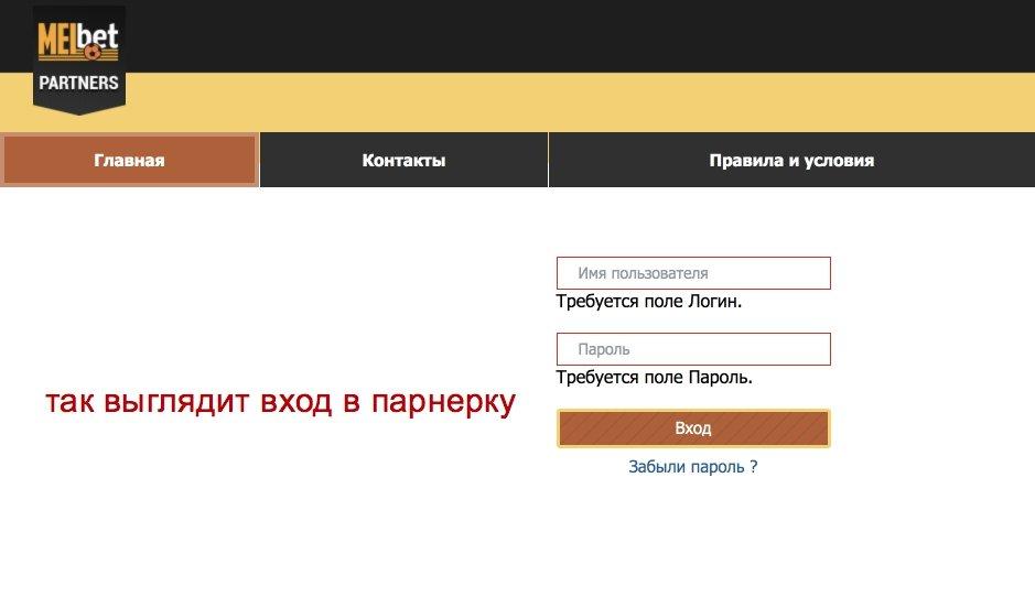 Мелбет партнерская программа отзывы [PUNIQRANDLINE-(au-dating-names.txt) 32