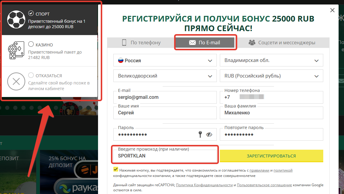 регистрация в бетвиннер по e-mail