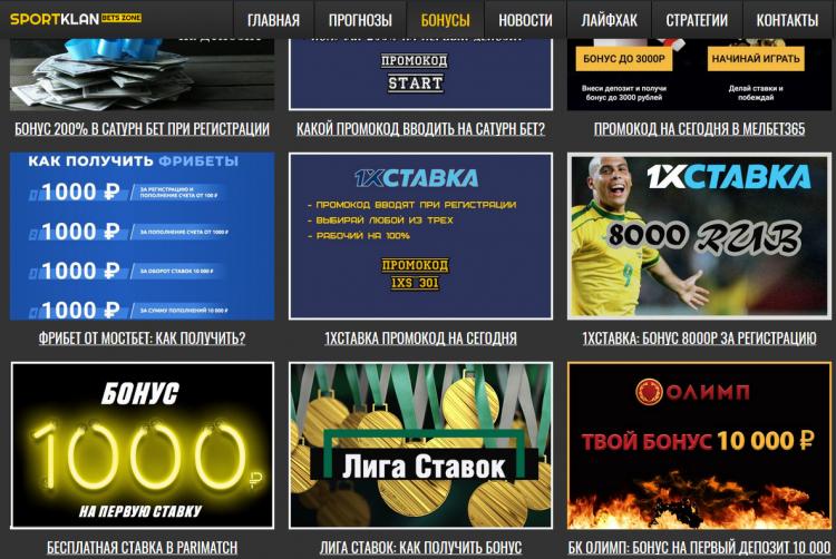 сайт с бонусами и прогнозами на спорт