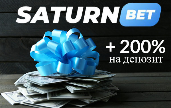 Бонус 200% в Сатурн Бет при регистрации