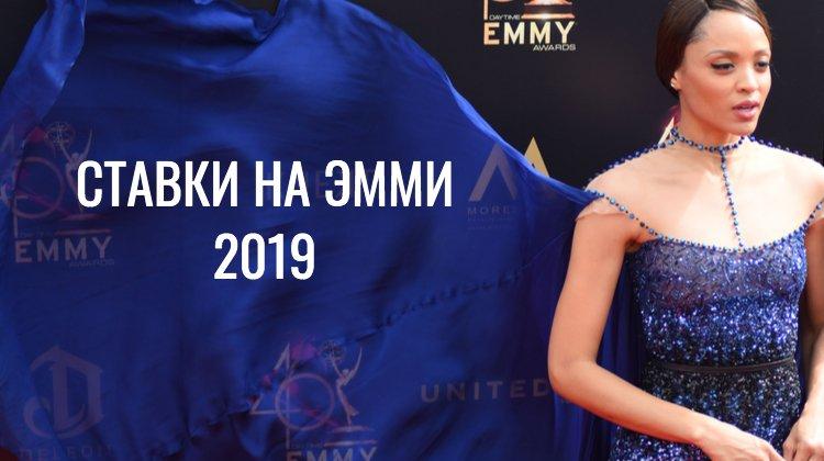 Эмми 2019: номинанты, прогнозы букмекеров