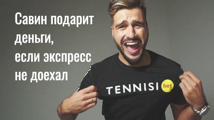 Акция скоро завершится! Тенниси оплатит проигранную ставку