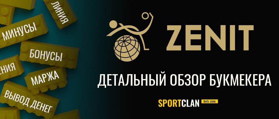 Обзор на БК Zenit.win – отзыв от Sportklan