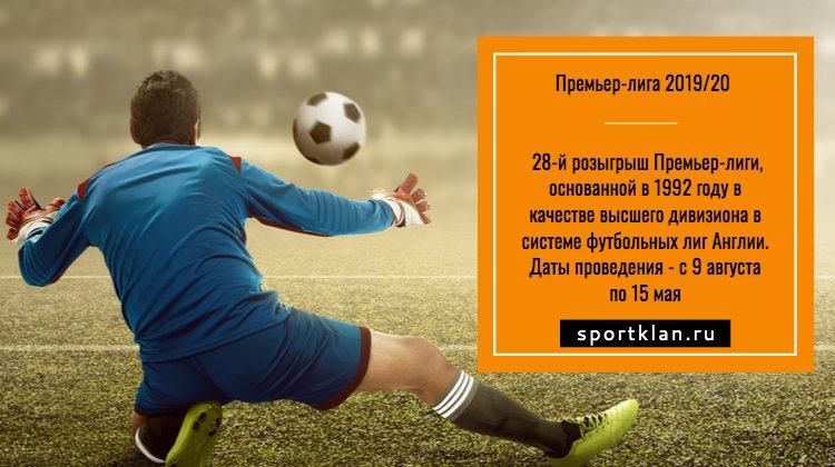 ЛЕОН будет разыгрывать по 200 000 руб. на матчах АПЛ