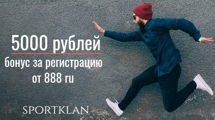 Сделай ставку и получи 5000 рублей от 888.ru
