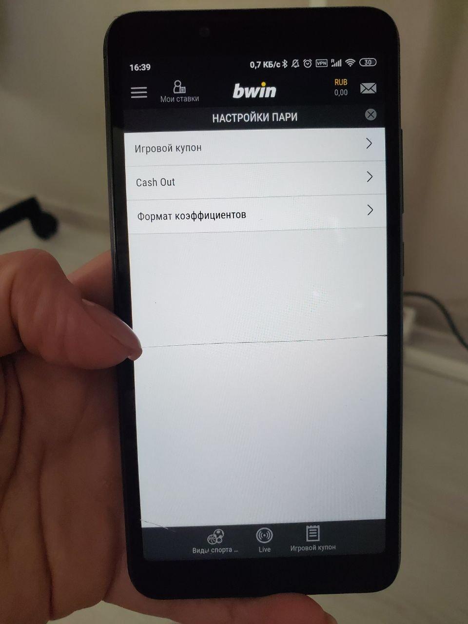 скачать bwin на андроид