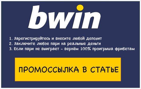 Фрибет от Bwin в 2019 в приложении