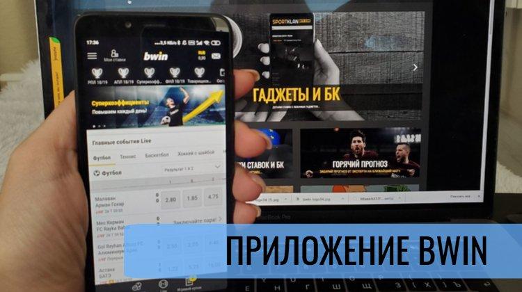 Приложение bwin.ru на Android
