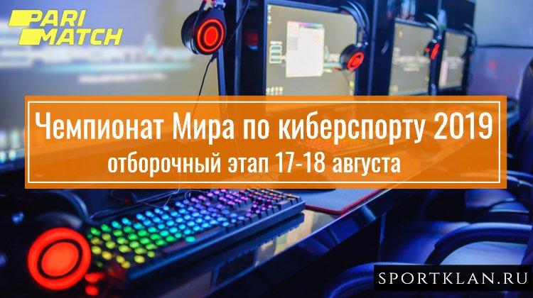 Париматч стал спонсором сборной России по киберспорту