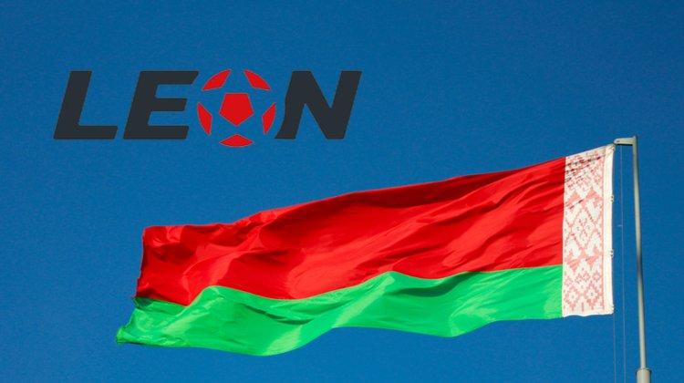 БК Леон теперь и в Беларуси: сайт, регистрация, законы