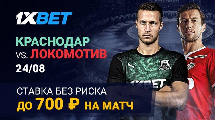 Акция в 1xbet на матч Краснодар – Локомотив