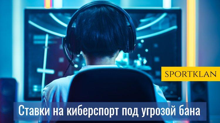 Правительство уничтожит киберспорт в России