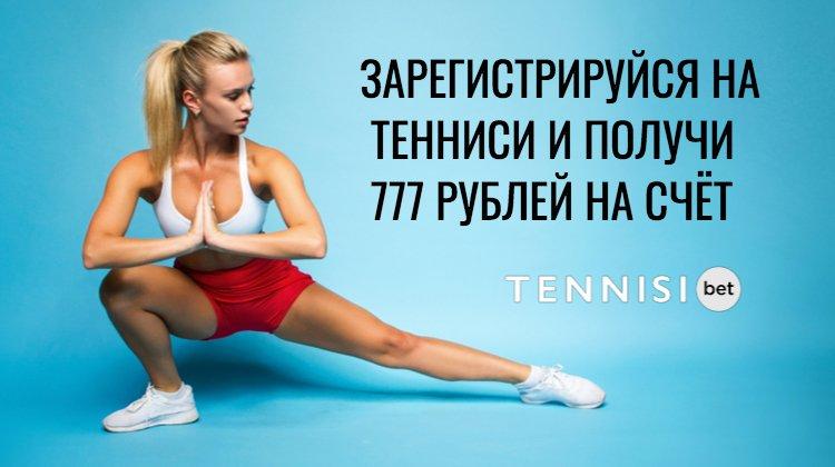 Зарегистрируйся на Тенниси и получи 777 рублей на счёт