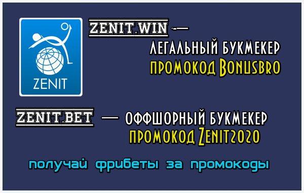 Промокод БК Zenit